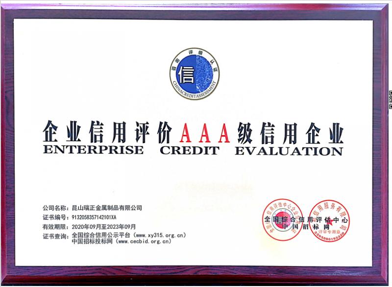 公司荣获AAA信用认证